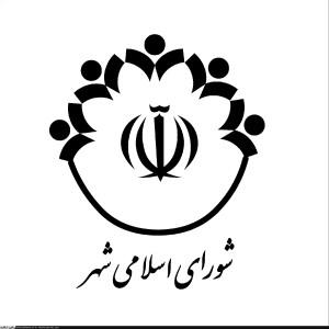 shoraye-eslami-shahr_20110817_2034764211