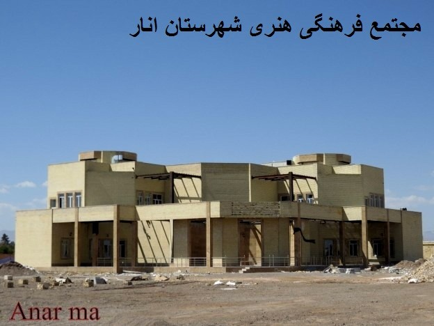 مجتمع فرهنگی ارشاد شهرستان انار